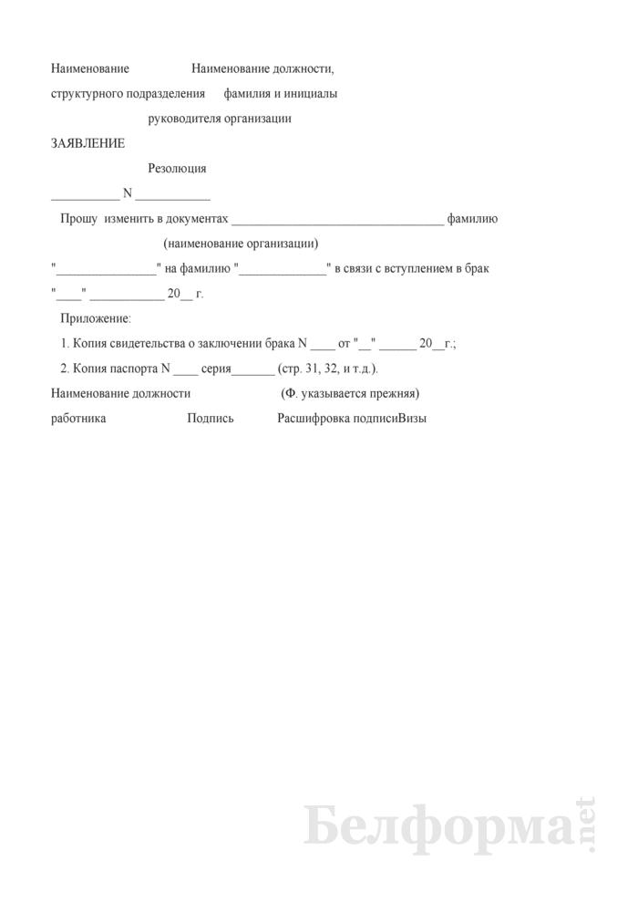 Заявление о смене фамилии (вариант). Страница 1