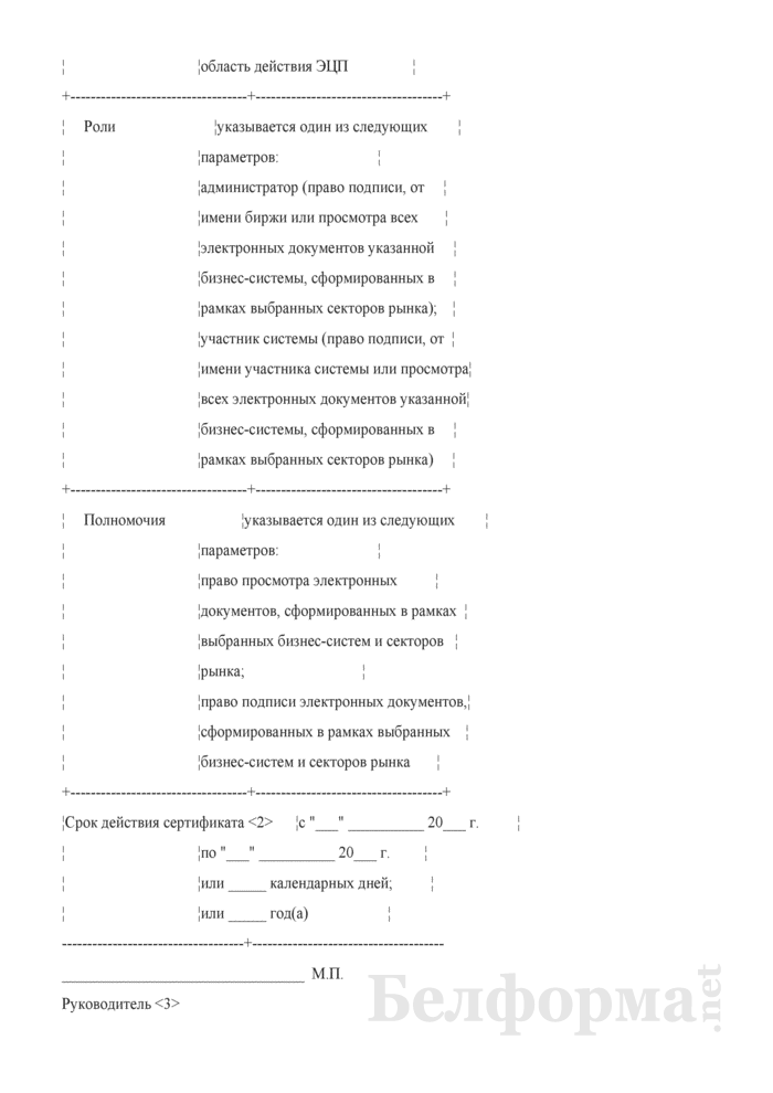 Заявление о смене ключевой пары. Страница 4