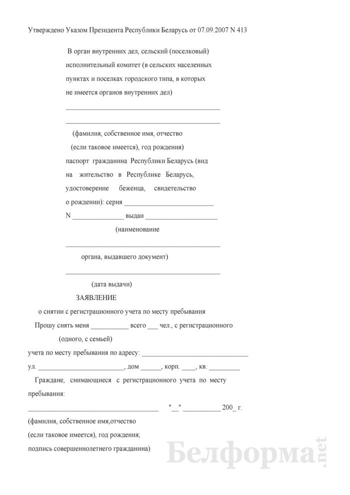 Заявление о снятии с регистрационного учета по месту пребывания. Страница 1