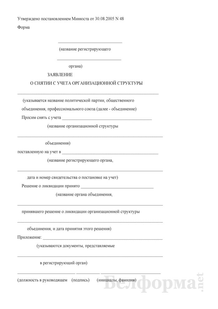 Заявление о снятии с учета организационной структуры. Страница 1