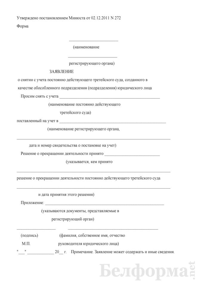 Заявление о снятии с учета постоянно действующего третейского суда, созданного в качестве обособленного подразделения (подразделения) юридического лица. Страница 1