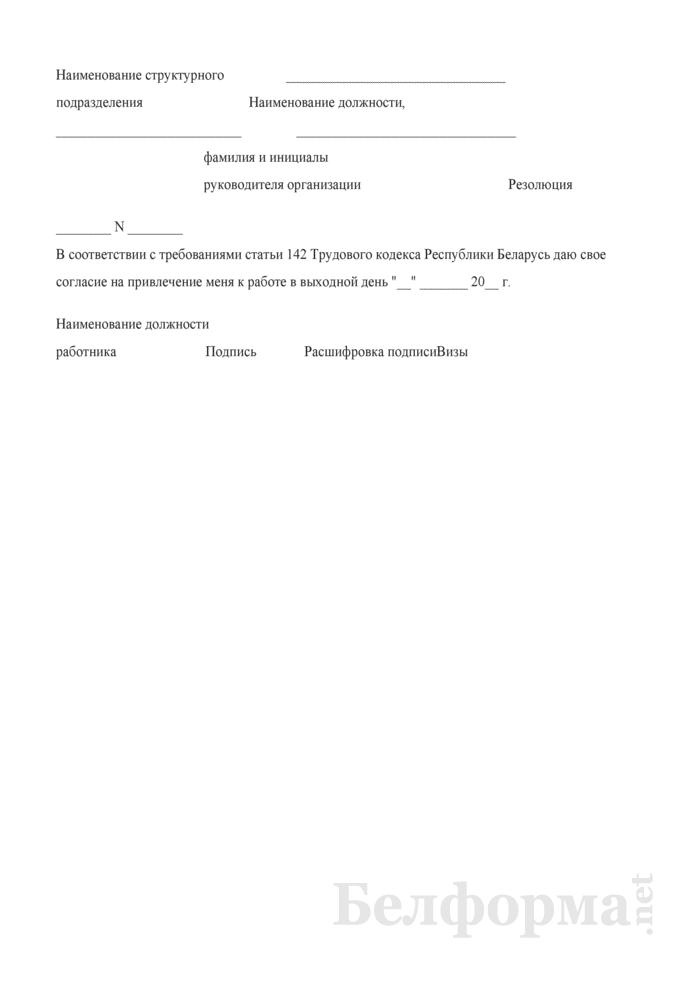 Заявление о согласии на привлечение к работе в выходной день. Страница 1