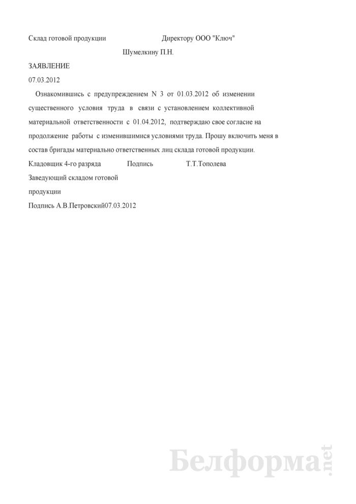 Заявление о согласии на установление коллективной материальной ответственности (Образец заполнения). Страница 1