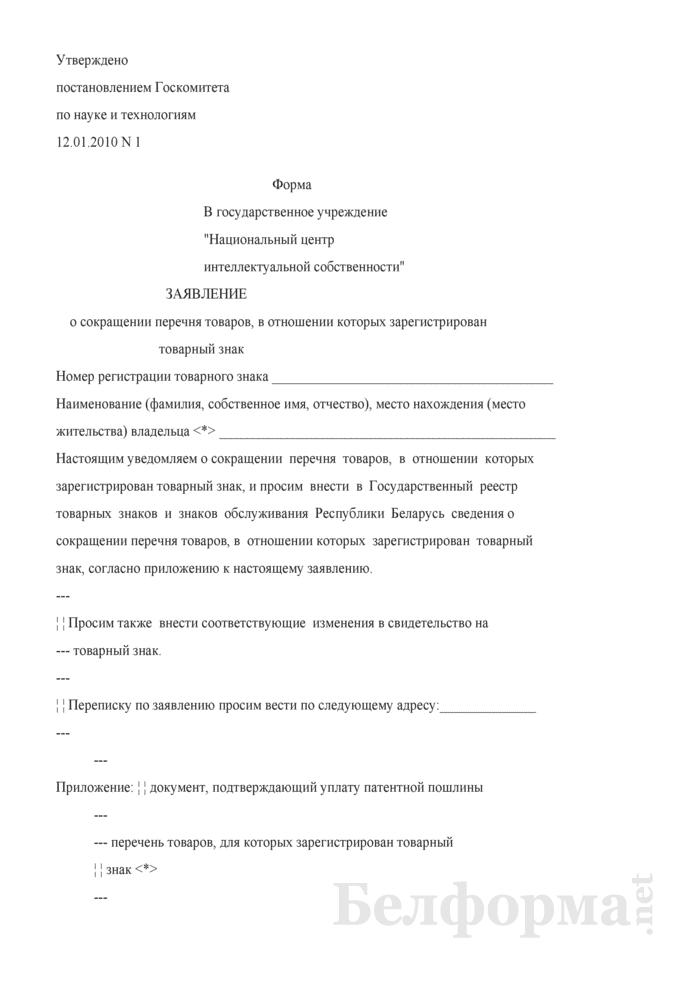 Заявление о сокращении перечня товаров, в отношении которых зарегистрирован товарный знак. Страница 1
