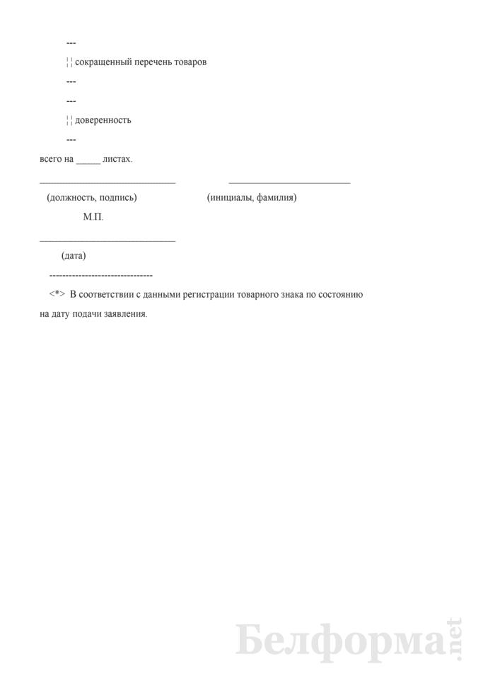 Заявление о сокращении перечня товаров, в отношении которых зарегистрирован товарный знак. Страница 2