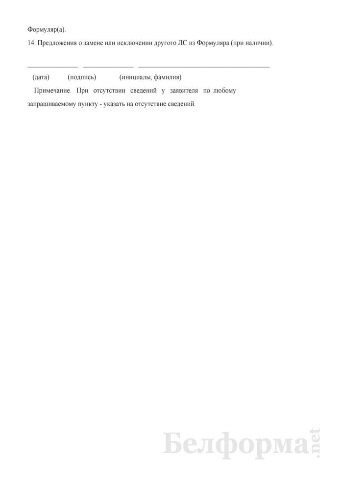 Заявление о включении (исключении) лекарственного средства в Республиканский формуляр. Страница 2