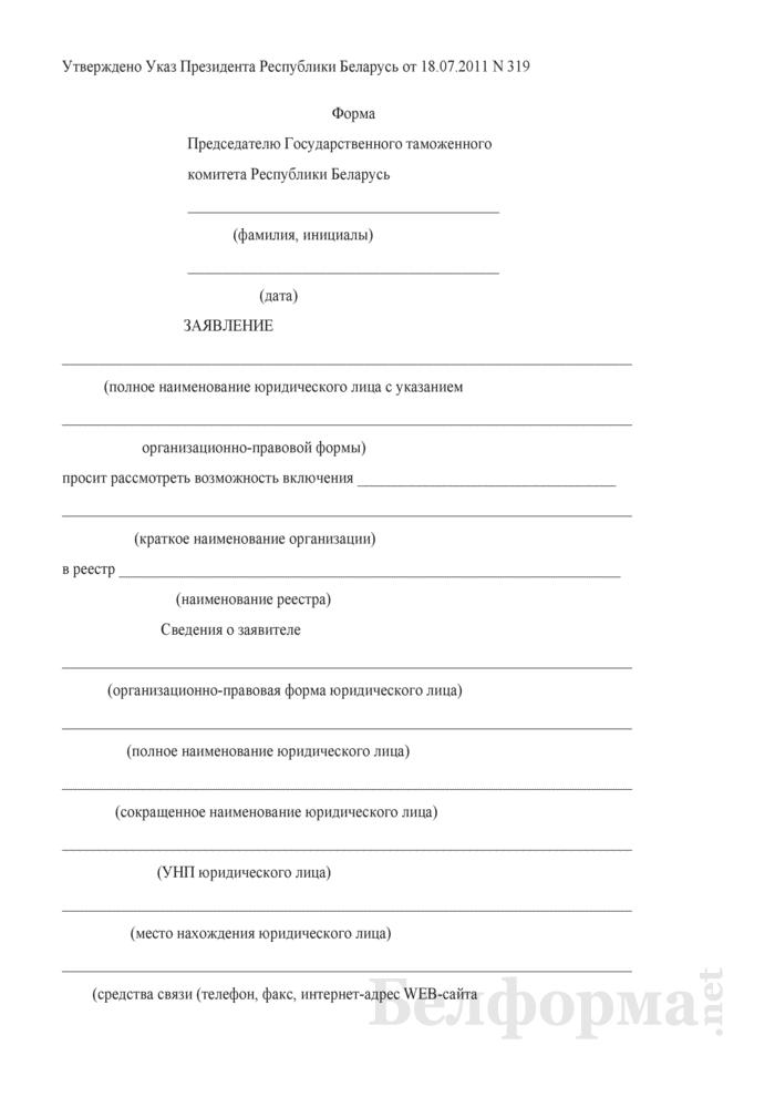 Заявление (о включении лиц, заинтересованных в осуществлении деятельности в сфере таможенного дела в качестве таможенного представителя, таможенного перевозчика, владельца склада временного хранения и владельца таможенного склада, соответственно в реестр таможенных представителей, реестр таможенных перевозчиков, реестр владельцев складов временного хранения и реестр владельцев таможенных складов). Страница 1