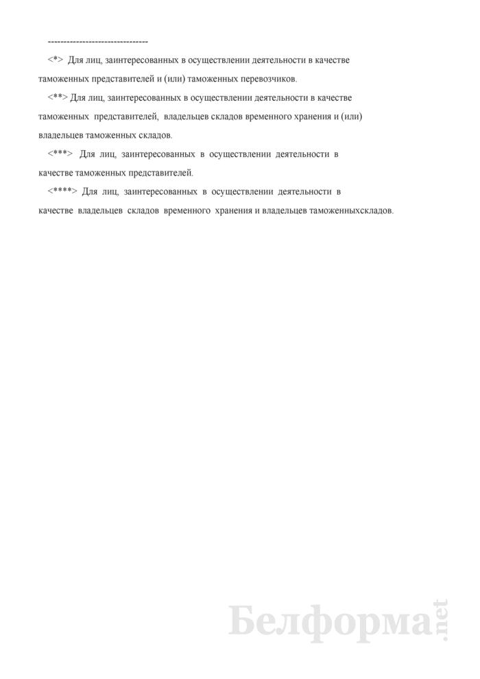 Заявление (о включении лиц, заинтересованных в осуществлении деятельности в сфере таможенного дела в качестве таможенного представителя, таможенного перевозчика, владельца склада временного хранения и владельца таможенного склада, соответственно в реестр таможенных представителей, реестр таможенных перевозчиков, реестр владельцев складов временного хранения и реестр владельцев таможенных складов). Страница 3