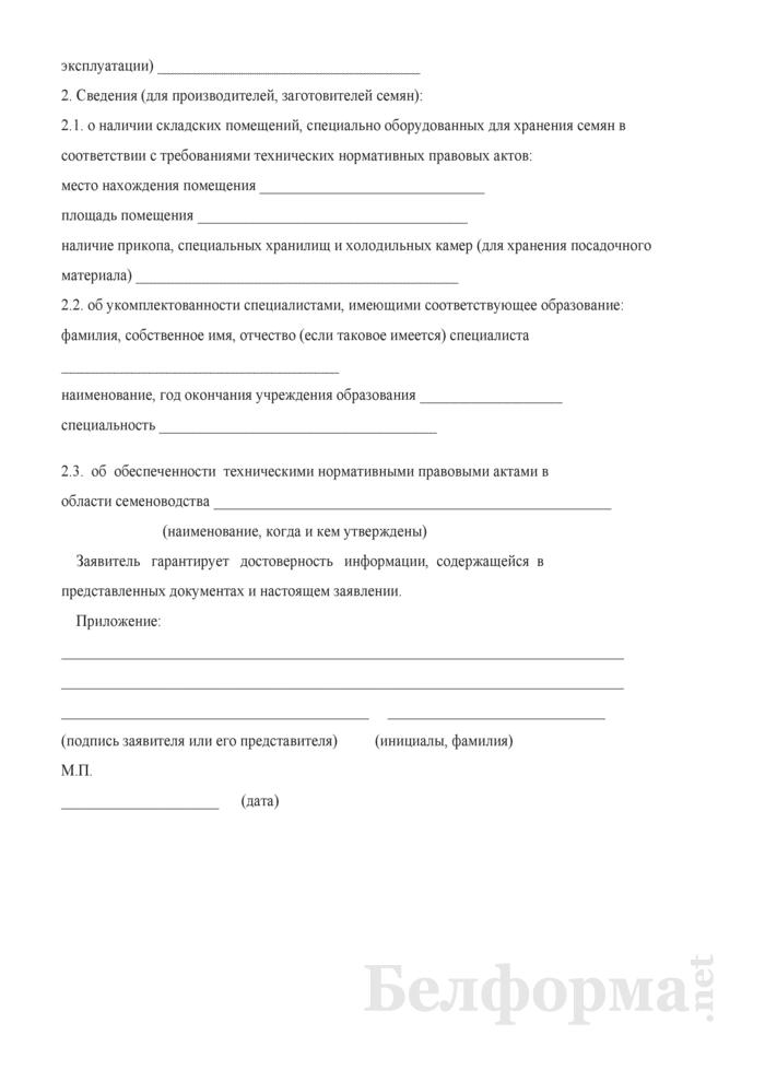 Заявление о включении в Государственный реестр производителей, заготовителей семян и о выдаче паспорта на право производства, заготовки и реализации семян. Страница 2