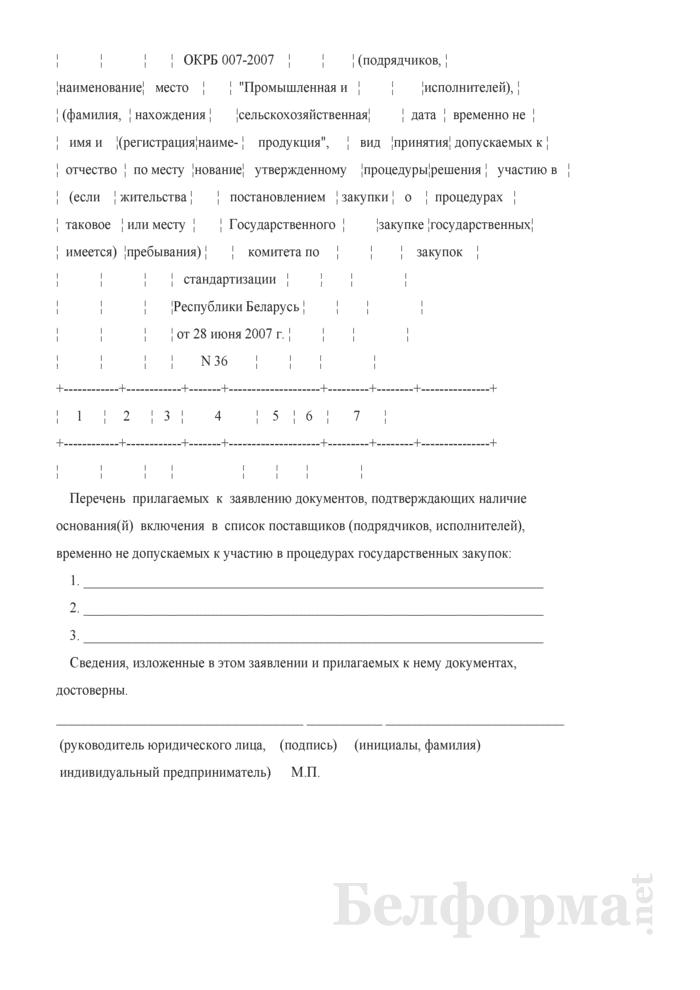 Заявление о включении в список поставщиков (подрядчиков, исполнителей), временно не допускаемых к участию в процедурах государственных закупок. Страница 2