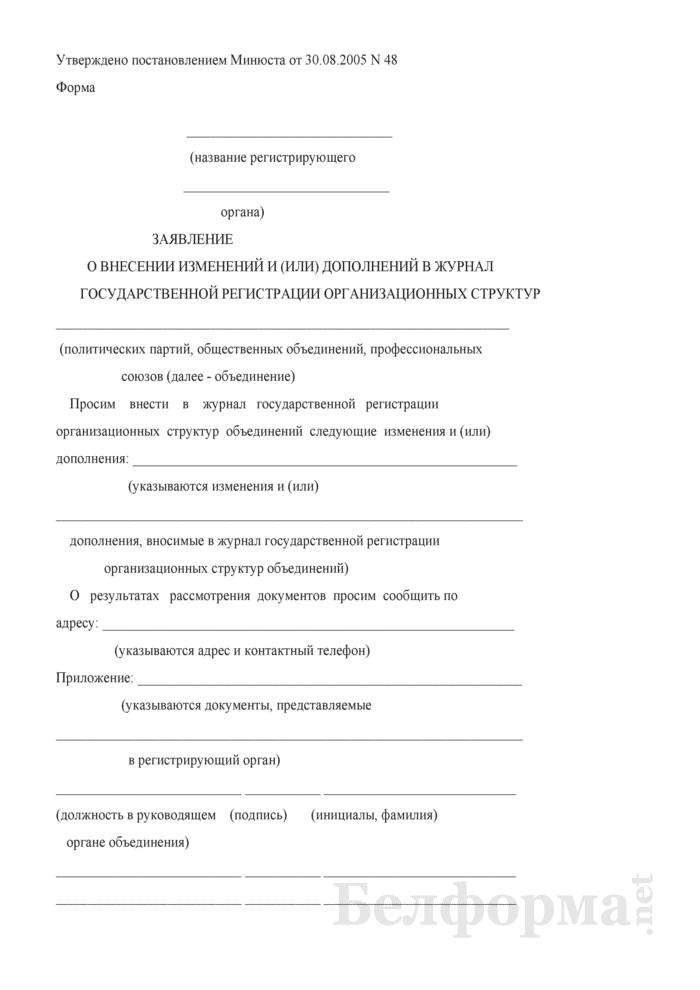 Заявление о внесении изменений и (или) дополнений в журнал государственной регистрации организационных структур. Страница 1