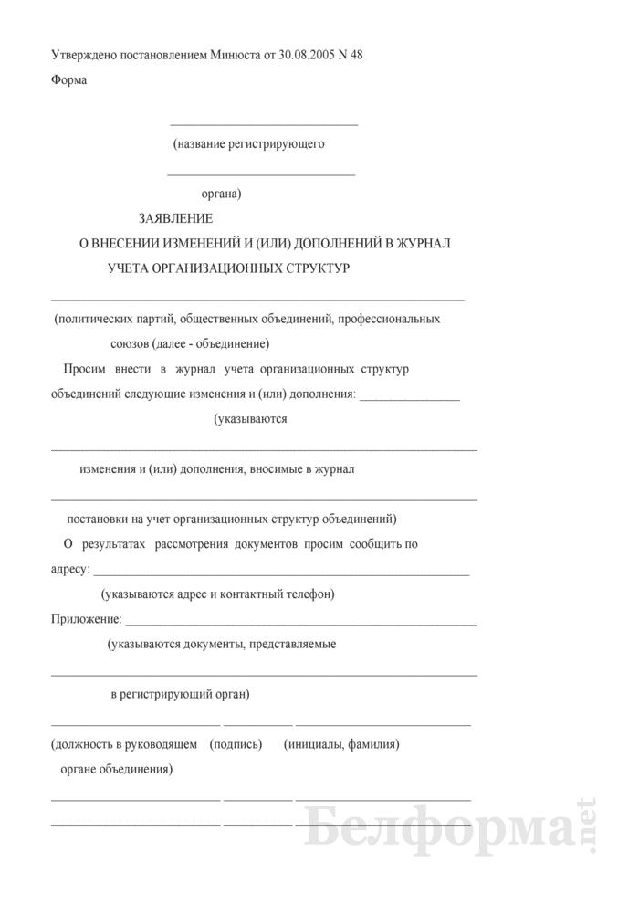Заявление о внесении изменений и (или) дополнений в журнал учета организационных структур. Страница 1