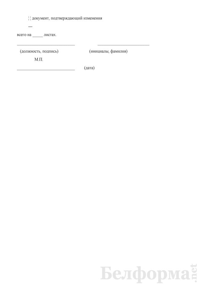 Заявление о внесении изменений в обозначение, заявленное на регистрацию в качестве товарного знака. Страница 2