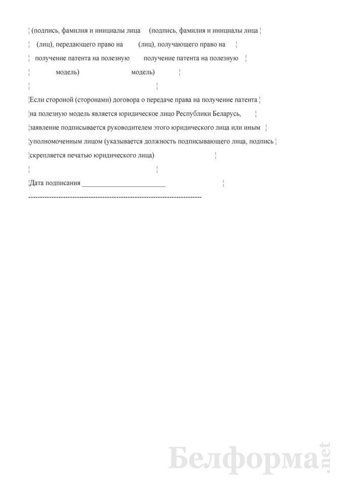 Заявление о внесении изменений в указание заявителя при передаче права на получение патента на полезную модель. Страница 3