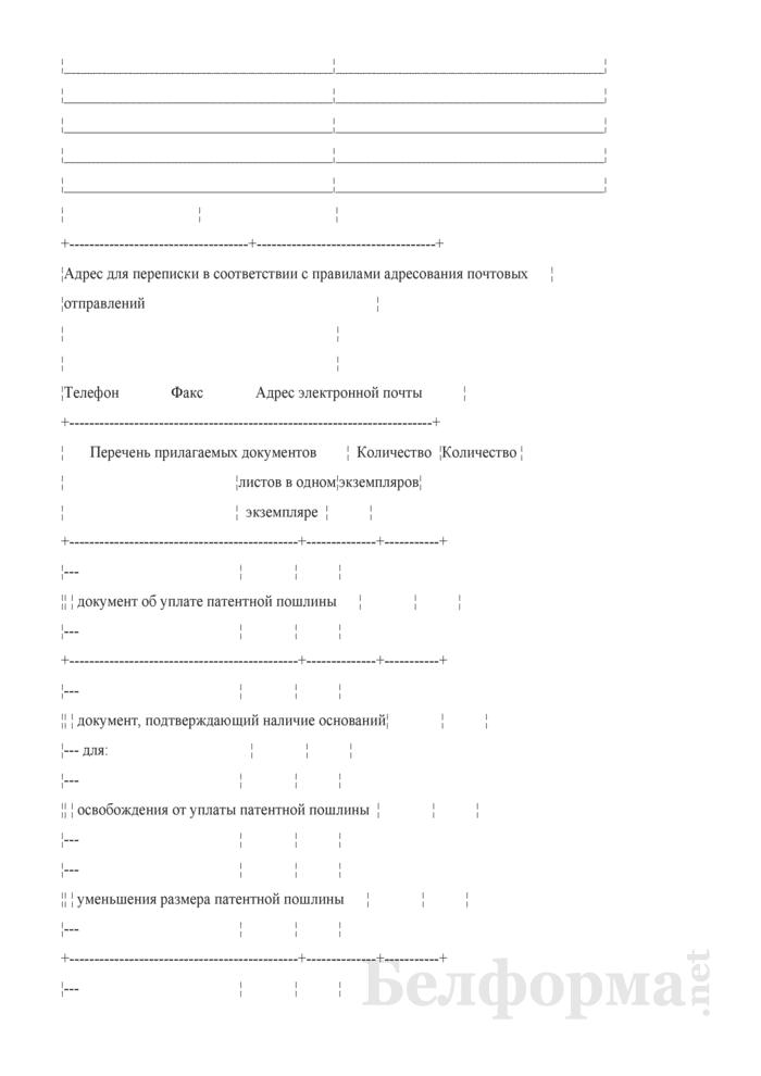 Заявление о внесении изменений в указание заявителя (заявителей) при передаче права на получение патента на промышленный образец. Страница 2