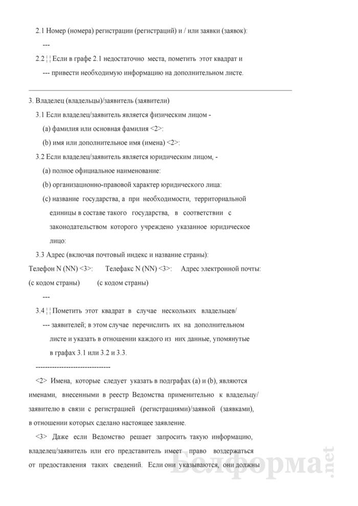 Заявление о внесении записи о регистрации лицензии. Страница 2