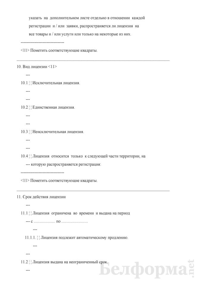 Заявление о внесении записи о регистрации лицензии. Страница 6