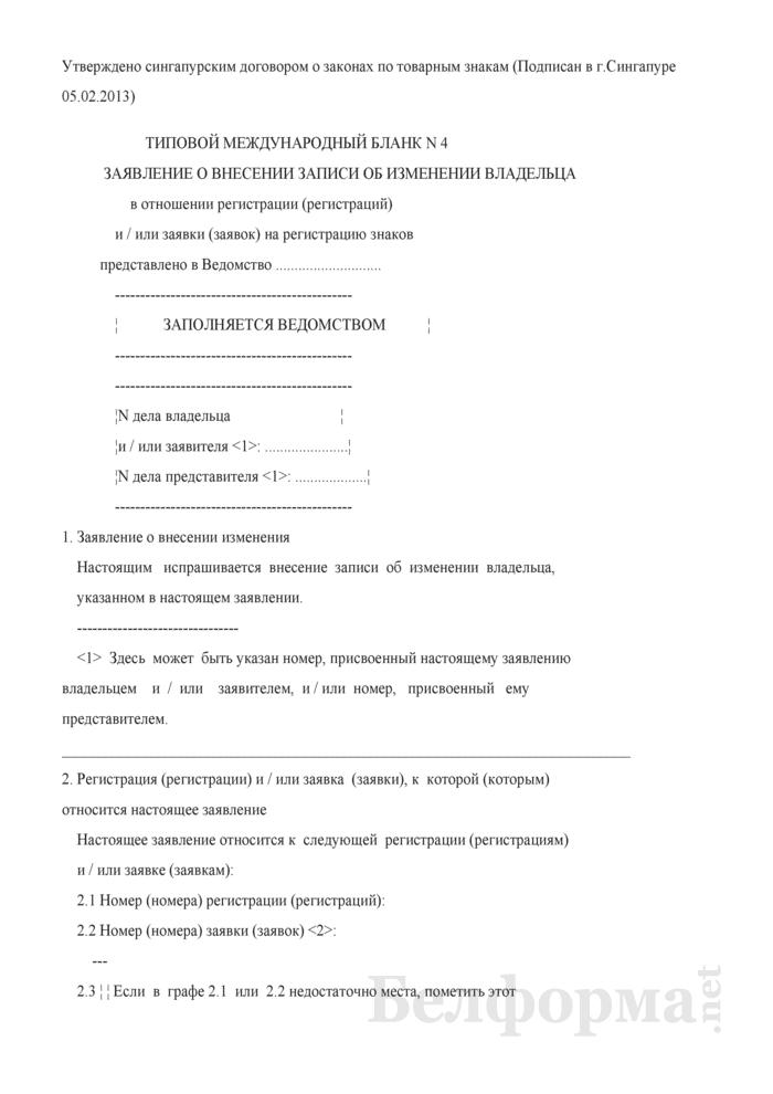 Заявление о внесении записи об изменении владельца. Страница 1