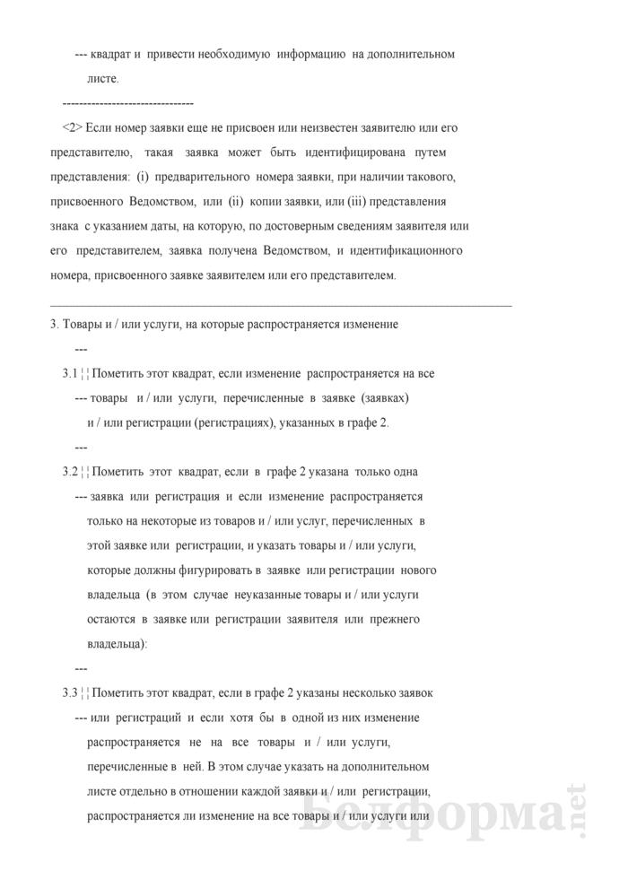 Заявление о внесении записи об изменении владельца. Страница 2