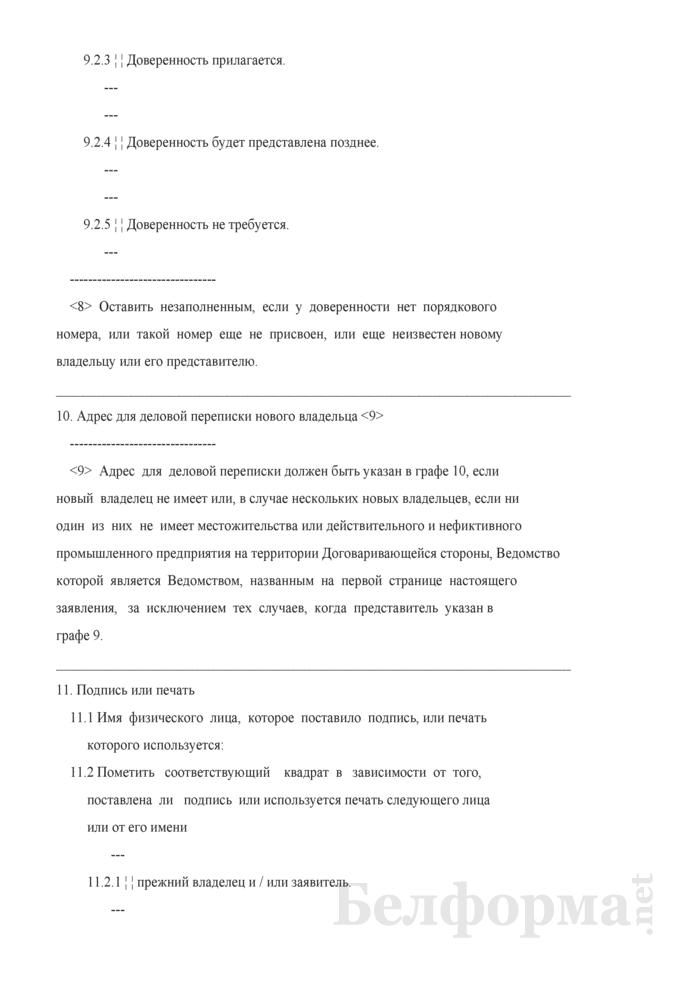 Заявление о внесении записи об изменении владельца. Страница 7