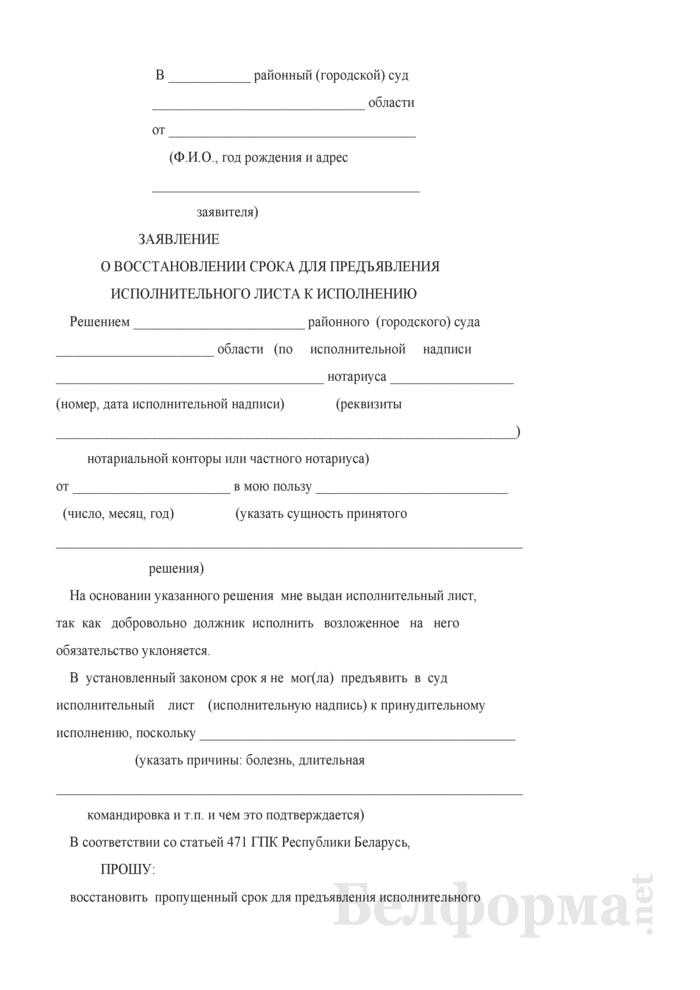 Заявление о восстановлении срока для предъявления исполнительного листа к исполнению. Страница 1