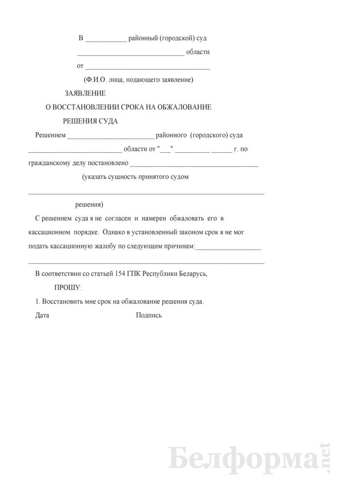 Заявление о восстановлении срока на обжалование решения суда. Страница 1