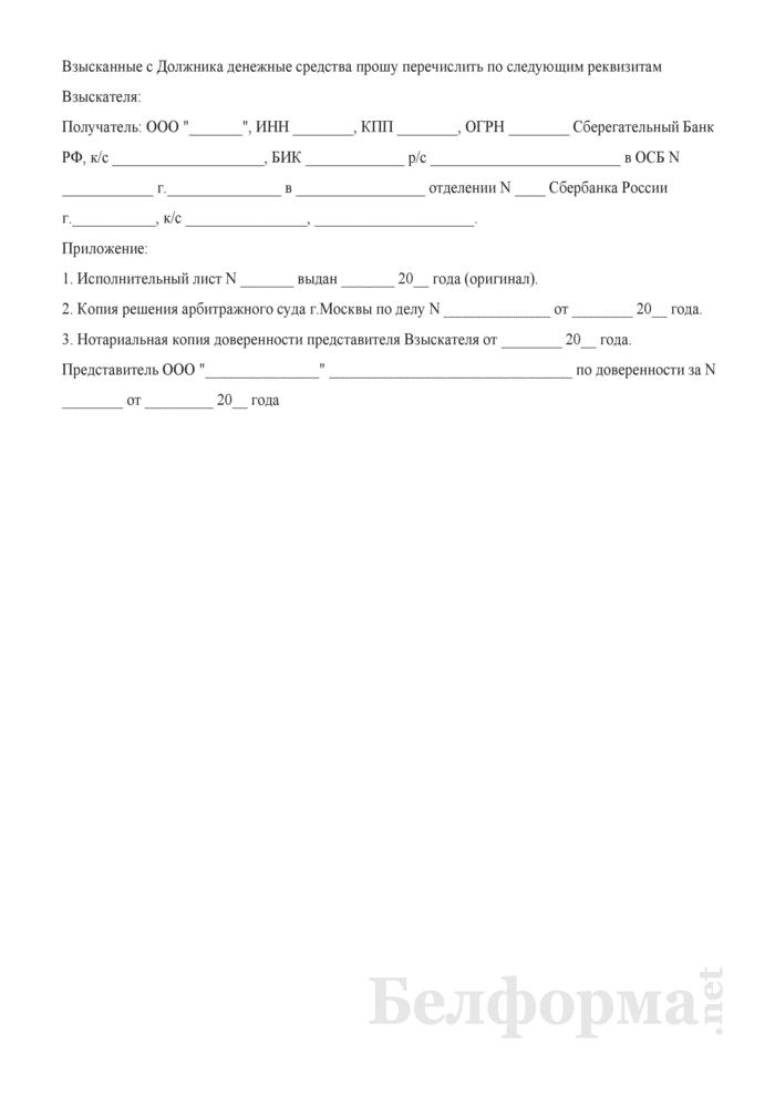 Заявление о возбуждении исполнительного производства по исполнительному листу выданному на основании решения арбитражного суда г.Москвы. Страница 2