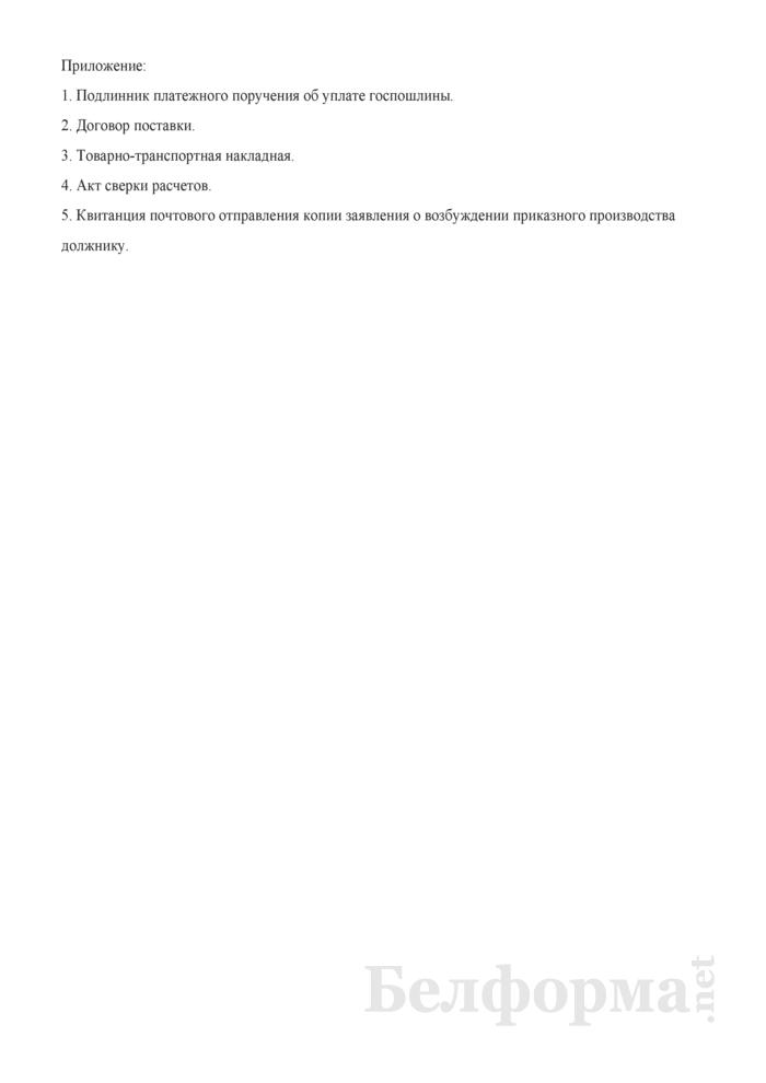 Заявление о возбуждении приказного производства. Страница 2