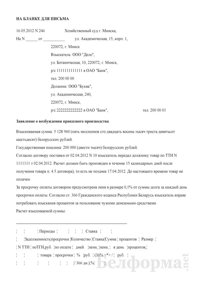 Заявление о возбуждении приказного производства (Образец заполнения). Страница 1