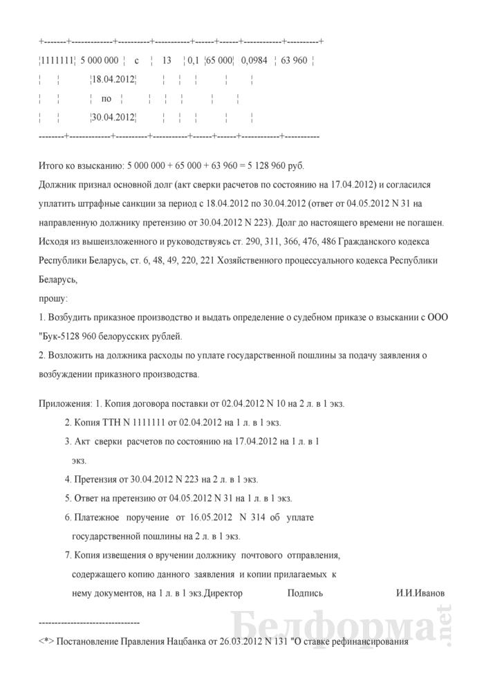 Заявление о возбуждении приказного производства (Образец заполнения). Страница 2