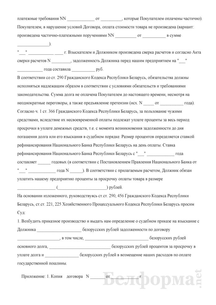 Заявление о возбуждении приказного производства по взысканию долга. Страница 2