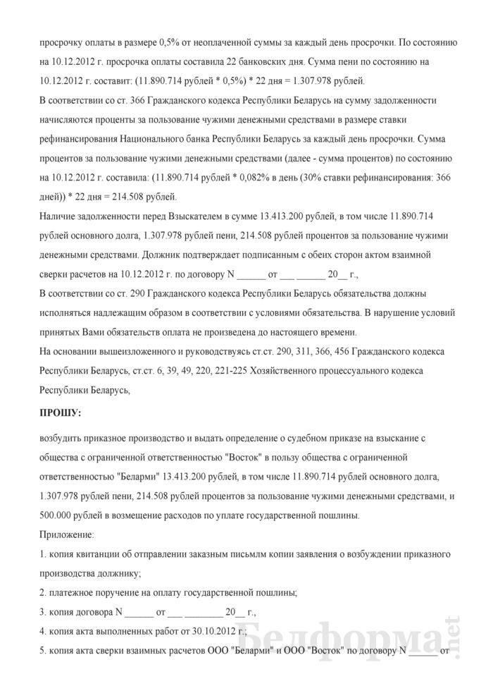 Заявление о возбуждении приказного производства по взысканию основного долга, пени за просрочку оплаты и возмещение расходов по уплате государственной пошлины. Страница 2