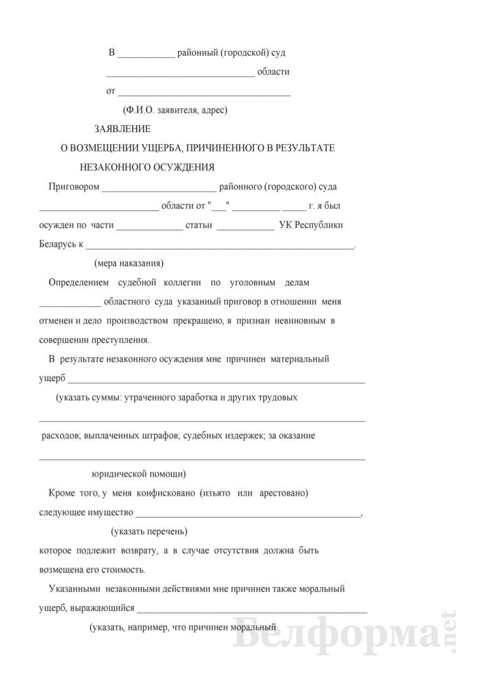 Заявление о возмещении ущерба, причиненного в результате незаконного осуждения. Страница 1