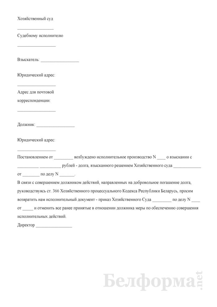 Заявление о возвращении исполнительного документа по исполнительному производству. Страница 1
