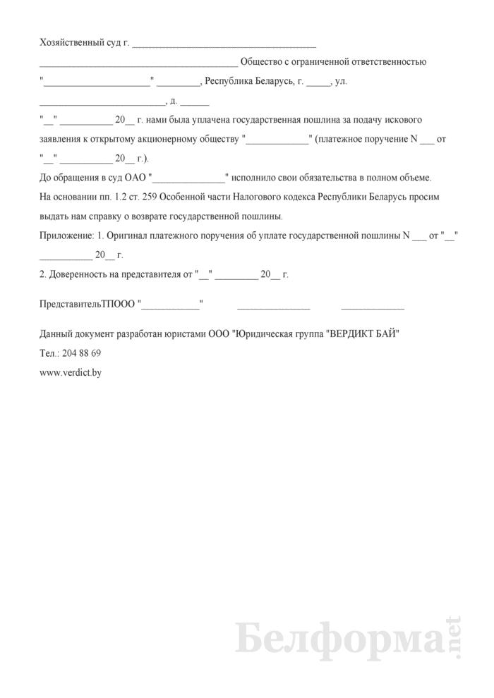 Заявление о возврате государственной пошлины. Страница 1