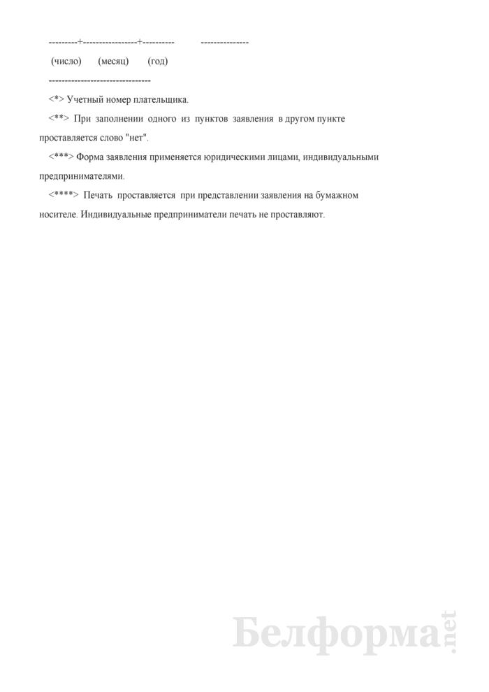 Заявление о возврате разницы между суммой налоговых вычетов и общей суммой налога на добавленную стоимость, исчисленной по реализации товаров (работ, услуг), имущественных прав. Страница 3