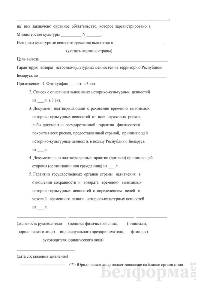Заявление о временном вывозе историко-культурных ценностей. Страница 2