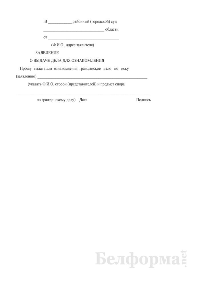 Заявление о выдаче дела для ознакомления. Страница 1