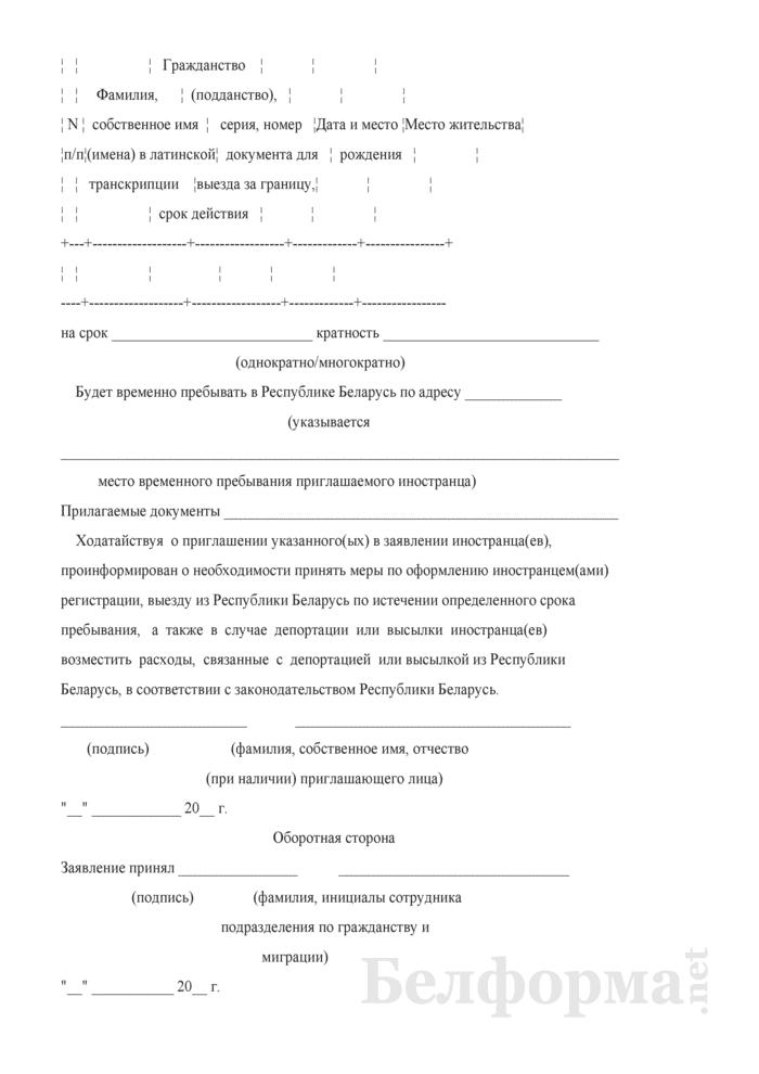 Заявление о выдаче документа о приглашении иностранного гражданина или лица без гражданства в Республику Беларусь. Страница 2