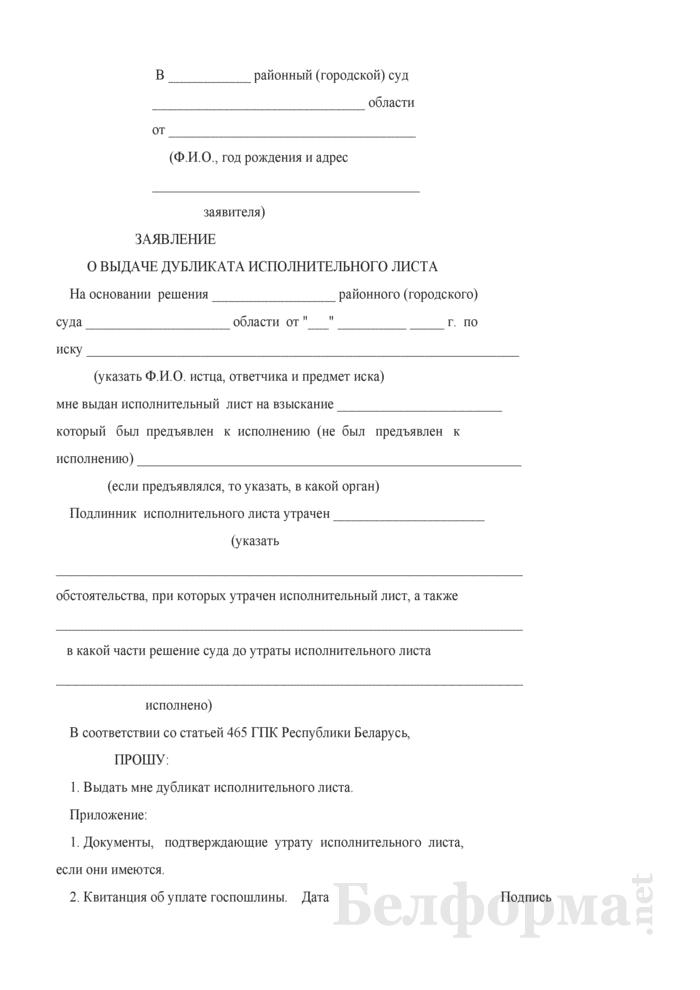 Заявление о выдаче дубликата исполнительного листа. Страница 1