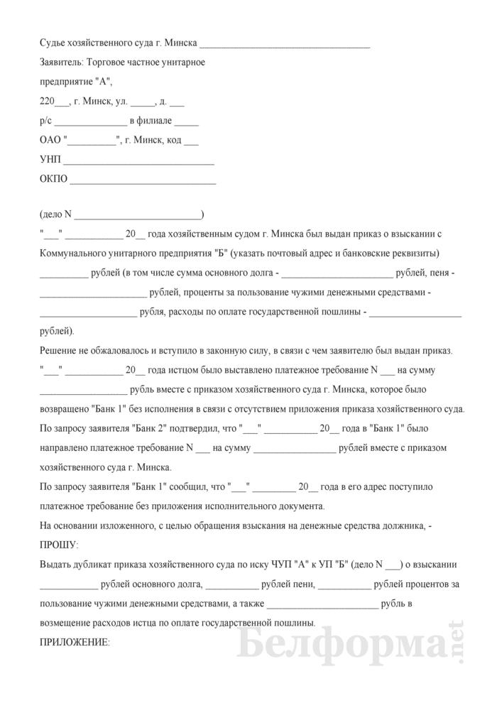 Заявление о выдаче дубликата судебного приказа. Страница 1