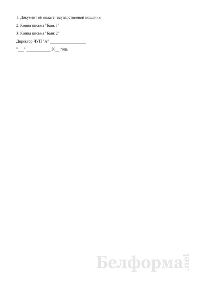 Заявление о выдаче дубликата судебного приказа. Страница 2