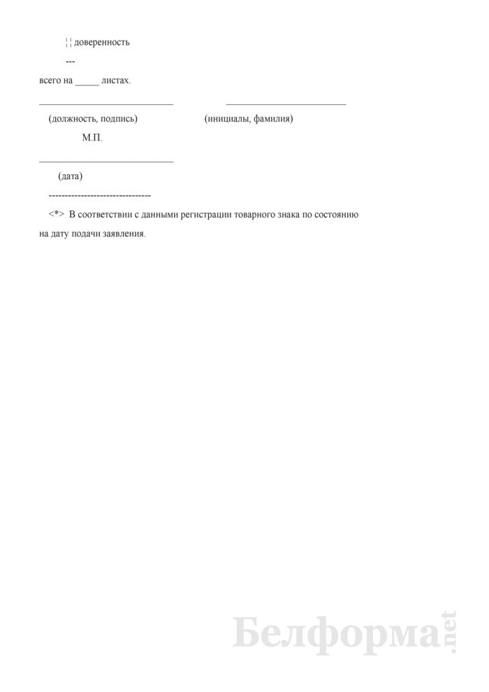 Заявление о выдаче дубликата свидетельства на товарный знак. Страница 2