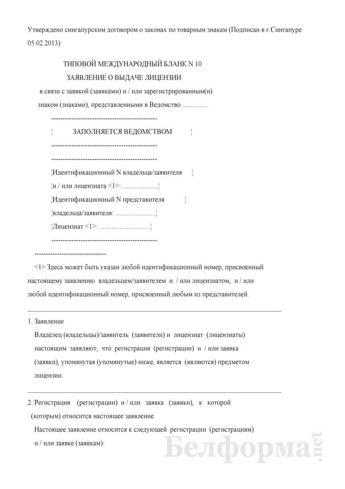 Заявление о выдаче лицензии. Страница 1