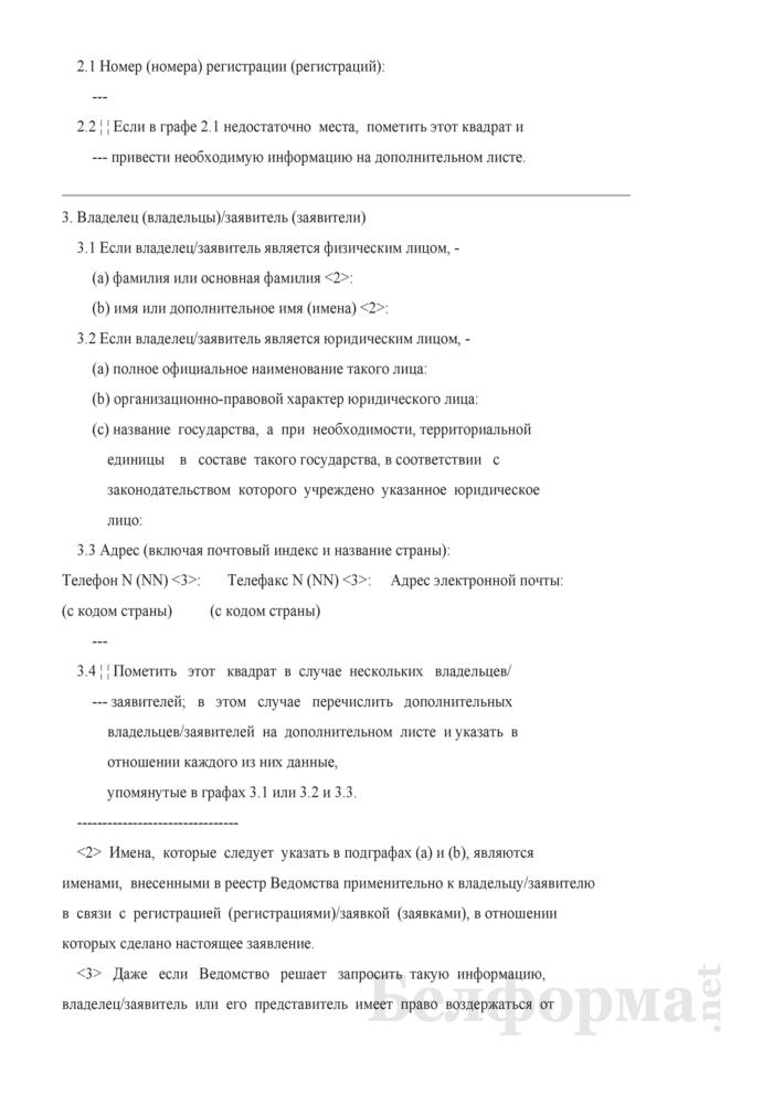 Заявление о выдаче лицензии. Страница 2