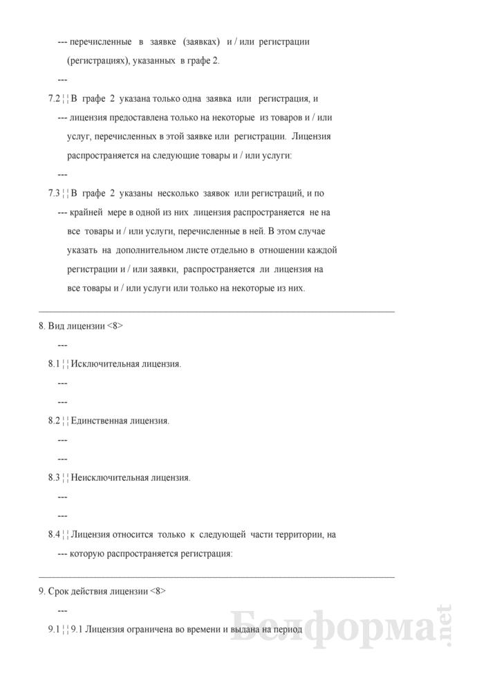 Заявление о выдаче лицензии. Страница 5