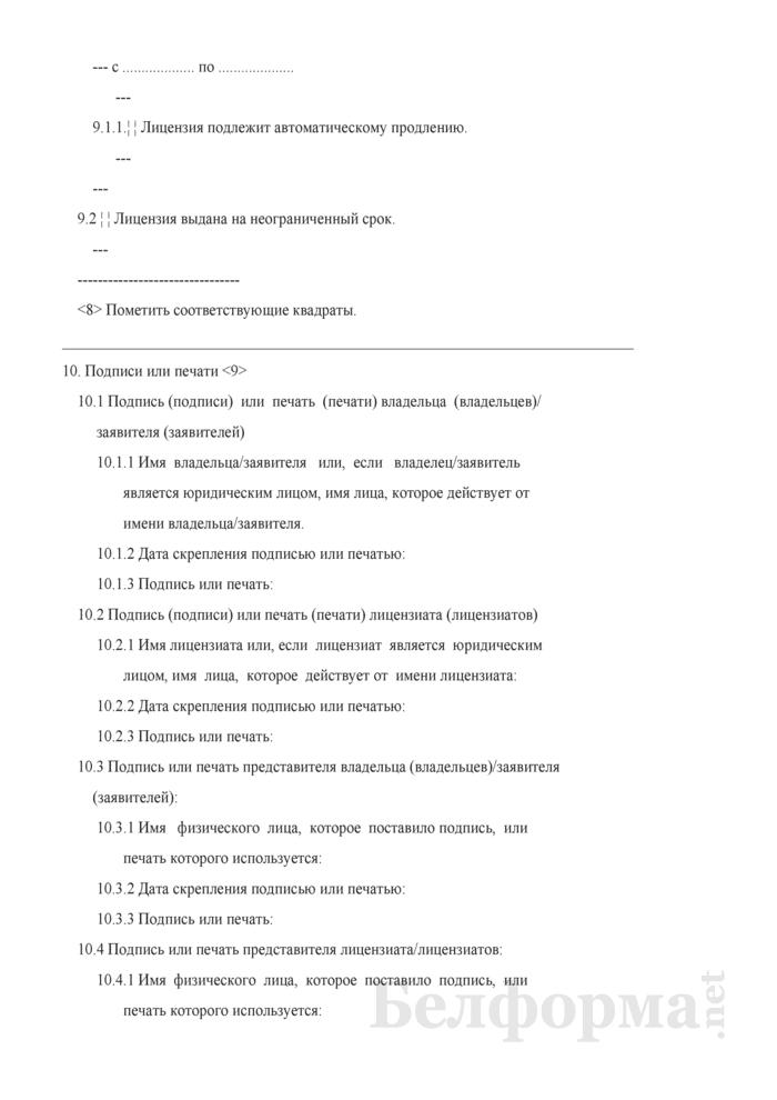 Заявление о выдаче лицензии. Страница 6