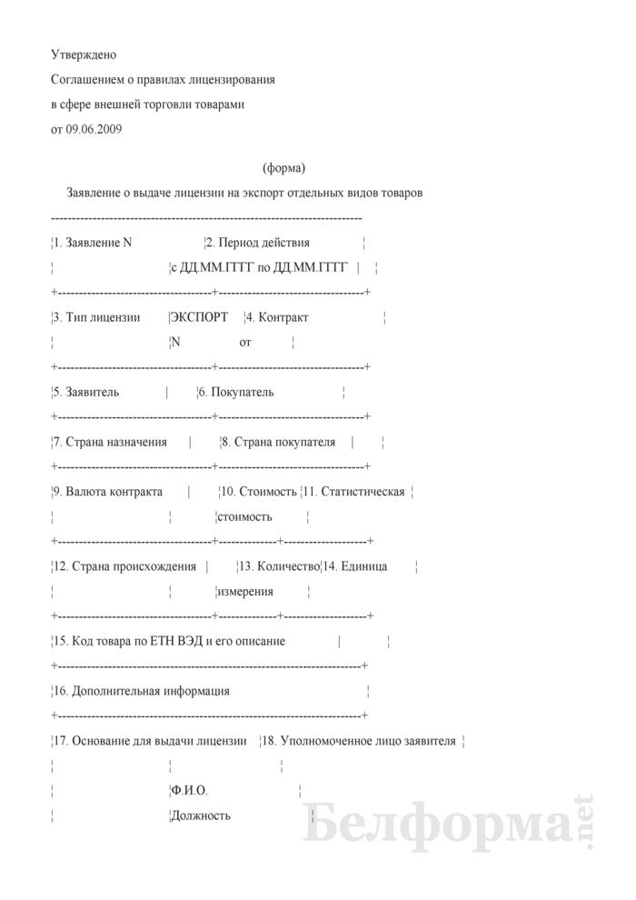Заявление о выдаче лицензии на экспорт или импорт отдельных видов товаров. Страница 1