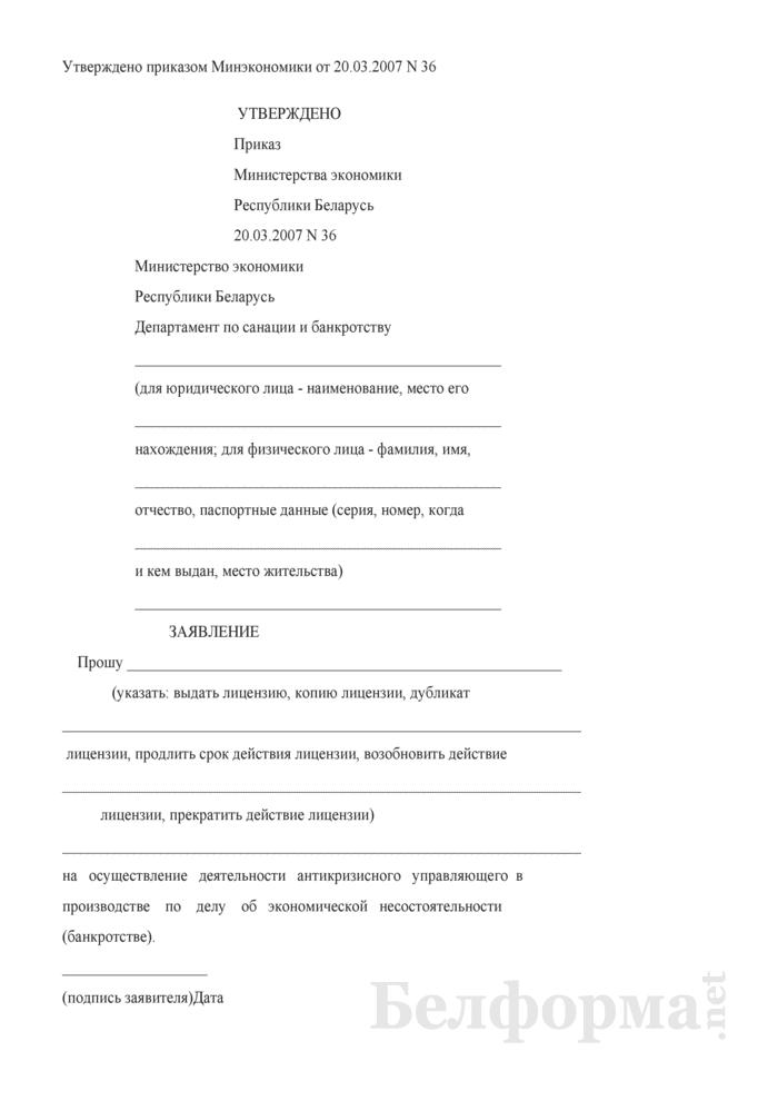 Заявление о выдаче лицензии на осуществлении деятельности антикризисного управляющего. Страница 1