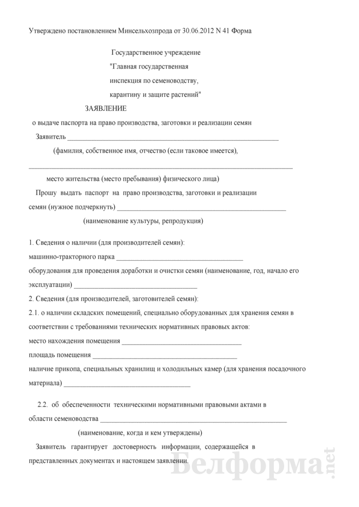 Заявление о выдаче паспорта на право производства, заготовки и реализации семян. Страница 1